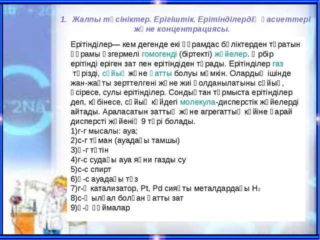 Жалпы түсініктер. Ерігіштік. Ерітінділердің қасиеттері және концентрациясы. Е...