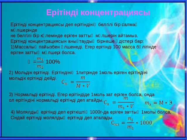 Ерітінді концентрациясы Ерітінді концентрациясы деп ерітіндінің белгілі бір с...