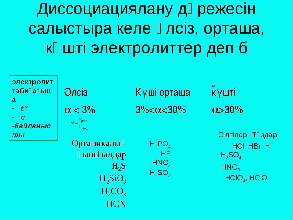 Диссоциациялану дәрежесін салыстыра келе әлсіз, орташа, күшті электролиттер д...