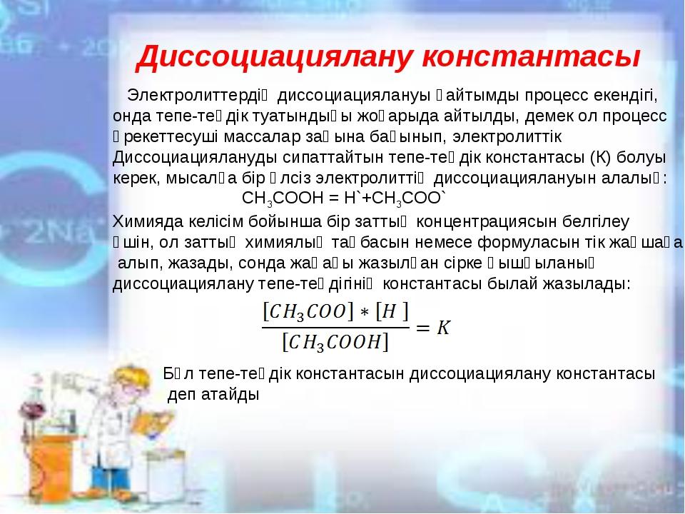 Диссоциациялану константасы Электролиттердің диссоциациялануы қайтымды процес...