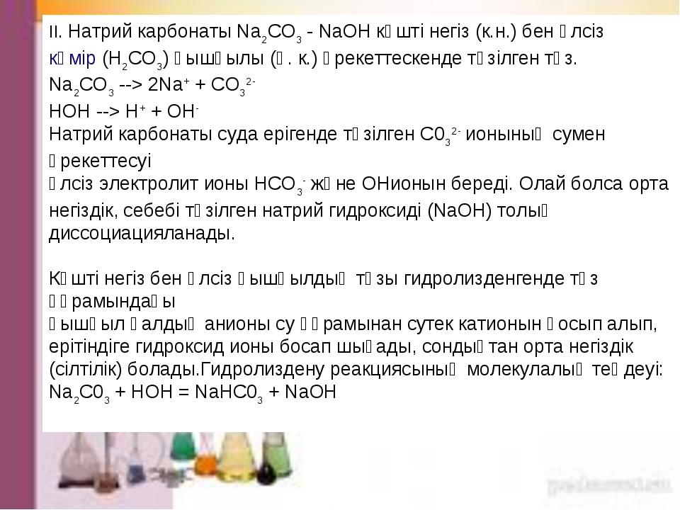 IІ. Натрий карбонатыNa2CO3-NaOHкүшті негіз (к.н.) бен әлсіз көмір(Н2СО3...