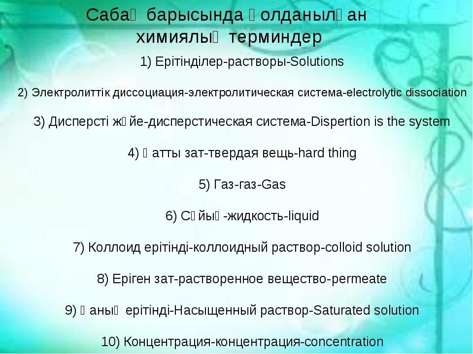 Сабақ барысында қолданылған химиялық терминдер 1) Ерітінділер-растворы-Soluti...