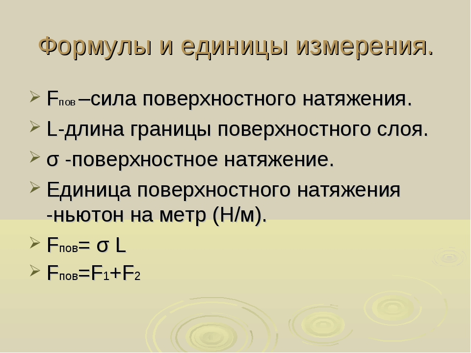 Формулы и единицы измерения. Fпов –сила поверхностного натяжения. L-длина гра...