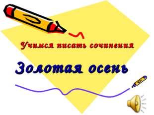 Учимся писать сочинения Золотая осень