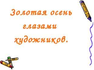 Золотая осень глазами художников.