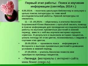 Первый этап работы: Поиск и изучение информации (сентябрь 2014 г.) 4.09.2014г