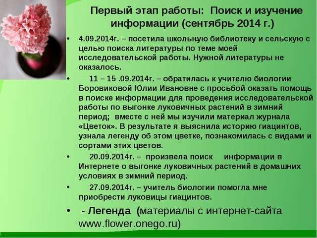 Первый этап работы: Поиск и изучение информации (сентябрь 2014 г.) 4.09.2014г...