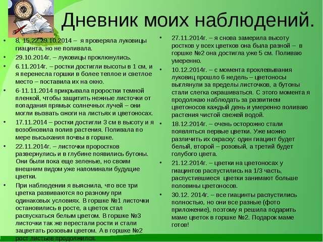 Дневник моих наблюдений. 8, 15,22,29.10.2014 – я проверяла луковицы гиацинта,...