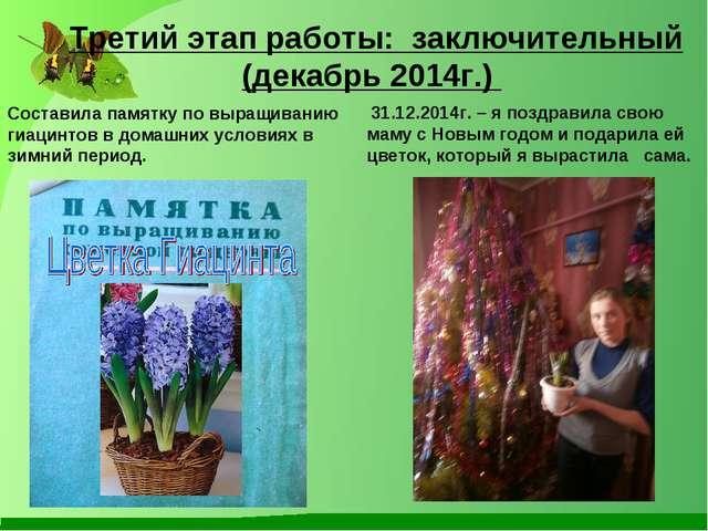 Третий этап работы: заключительный (декабрь 2014г.) Составила памятку по выр...