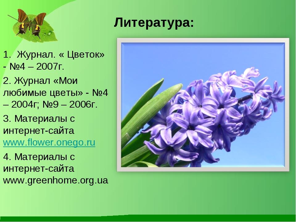 Литература: 1. Журнал. « Цветок» - №4 – 2007г. 2. Журнал «Мои любимые цветы»...