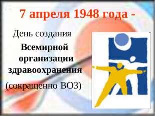 7 апреля 1948 года - День создания Всемирной организации здравоохранения (сок
