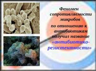 Феномен сопротивляемости микробов по отношению к антибиотикам получил названи
