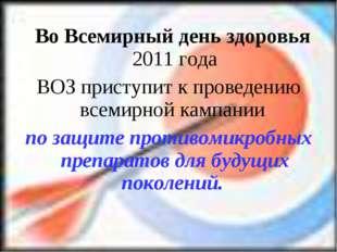 Во Всемирный день здоровья 2011 года ВОЗ приступит к проведению всемирной ка