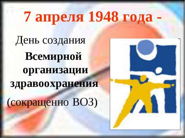 7 апреля 1948 года - День создания Всемирной организации здравоохранения (сок...