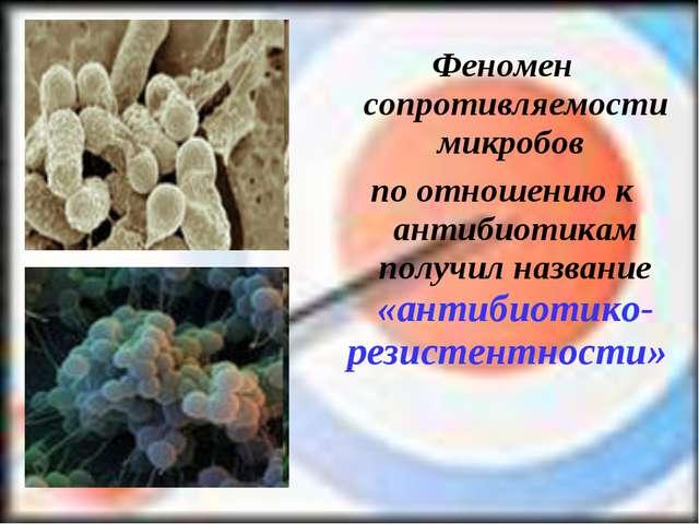 Феномен сопротивляемости микробов по отношению к антибиотикам получил названи...