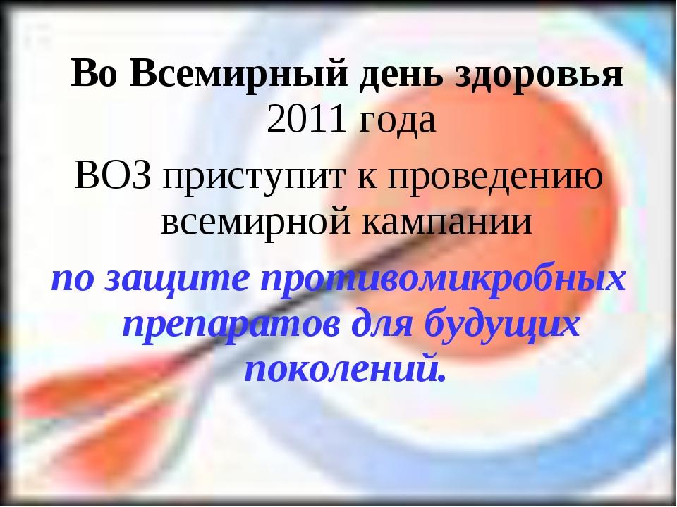 Во Всемирный день здоровья 2011 года ВОЗ приступит к проведению всемирной ка...