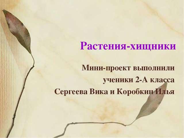 Растения-хищники Мини-проект выполнили ученики 2-А класса Сергеева Вика и Кор...