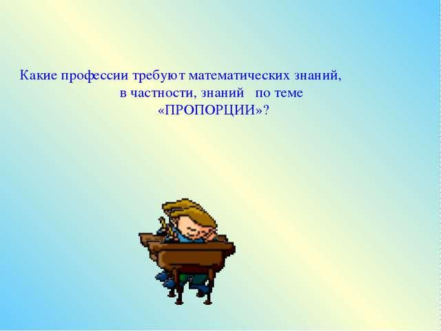 Какие профессии требуют математических знаний, в частности, знаний по теме «П...