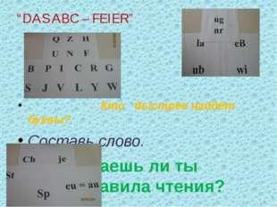 """""""DAS ABC – FEIER"""" Кто быстрее найдёт буквы? Составь слово. Знаешь ли ты прави"""