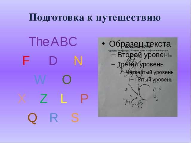Подготовка к путешествию The ABC F D N W O X Z L P Q R S