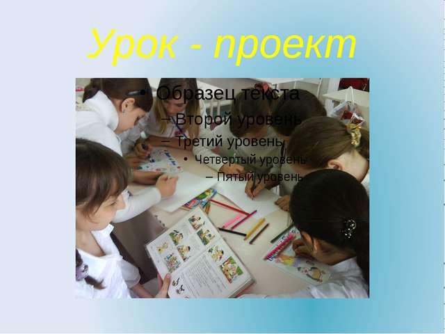 Урок - проект