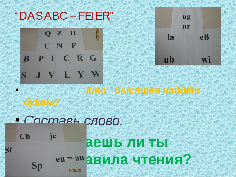 """""""DAS ABC – FEIER"""" Кто быстрее найдёт буквы? Составь слово. Знаешь ли ты прави..."""