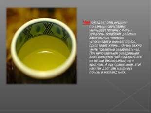 Чай обладает следующими полезными свойствами: уменьшает головную боль и устал