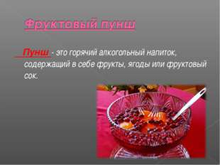 Пунш - это горячий алкогольный напиток, содержащий в себе фрукты, ягоды или