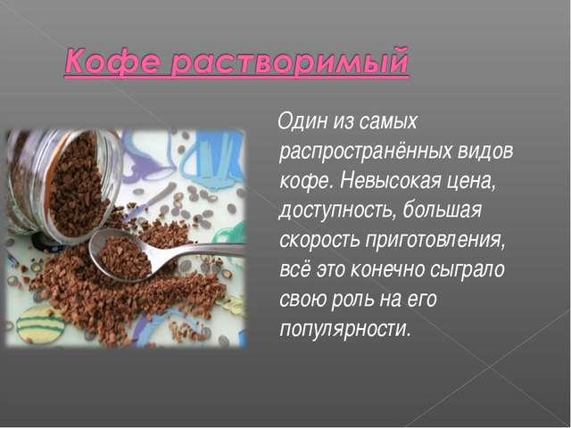 Один из самых распространённых видов кофе. Невысокая цена, доступность, боль...