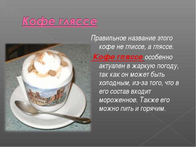 Правильное название этого кофе не глиссе, а гляссе. Кофе гляссе особенно акту...
