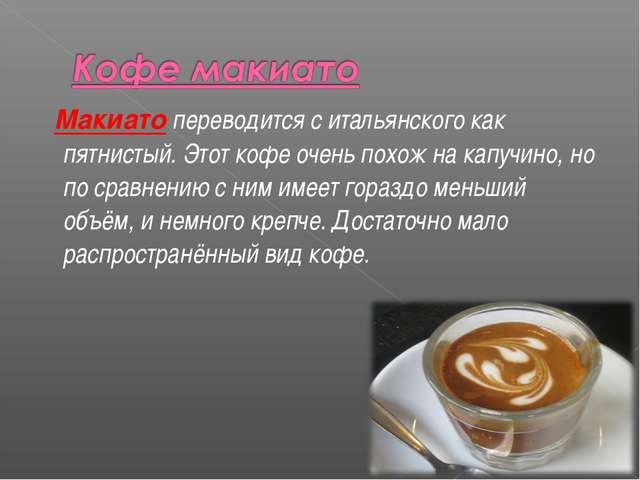 Макиато переводится с итальянского как пятнистый. Этот кофе очень похож на к...