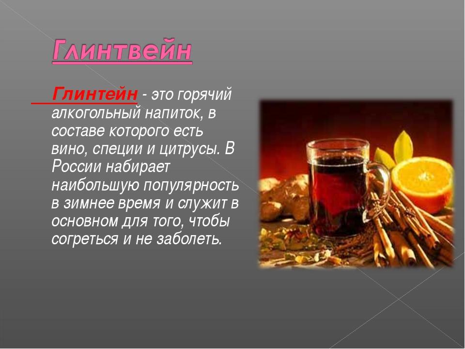 Глинтейн - это горячий алкогольный напиток, в составе которого есть вино, сп...
