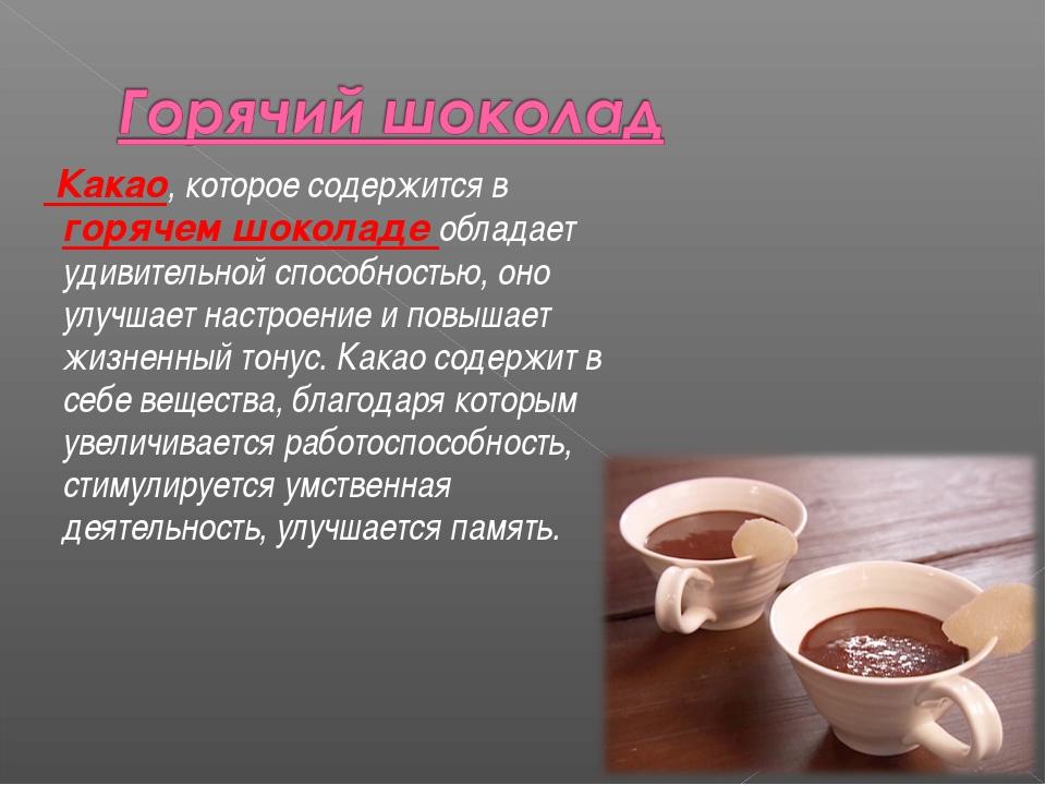 Какао, которое содержится в горячем шоколаде обладает удивительной способнос...