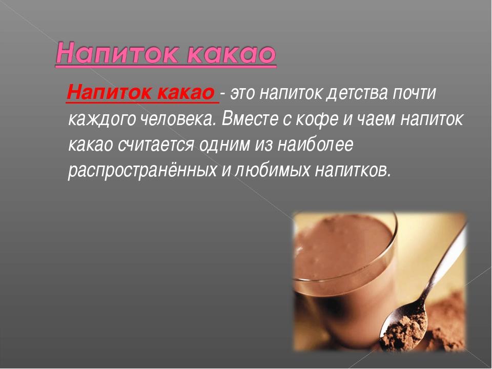 Напиток какао - это напиток детства почти каждого человека. Вместе с кофе и...