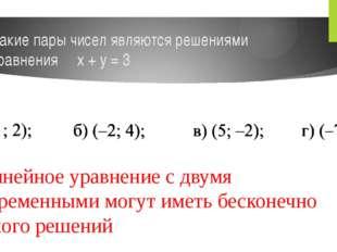Какие пары чисел являются решениями уравнения x + y = 3 Линейное уравнение с