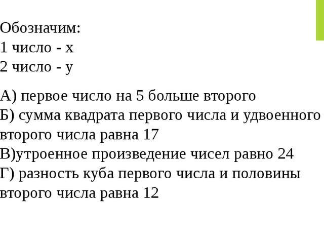 Обозначим: 1 число - x 2 число - y А) первое число на 5 больше второго Б) сум...