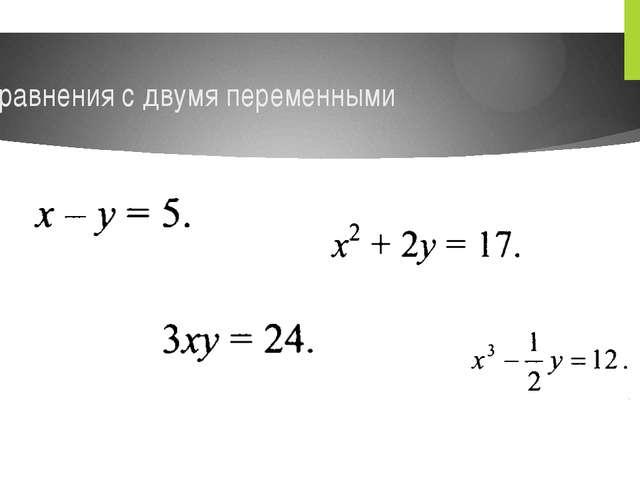 Уравнения с двумя переменными