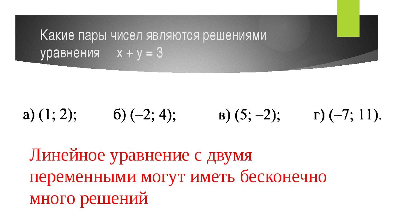 Какие пары чисел являются решениями уравнения x + y = 3 Линейное уравнение с...