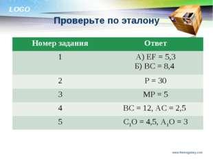 Проверьте по эталону www.themegallery.com Номер заданияОтвет 1А) EF = 5,3 Б