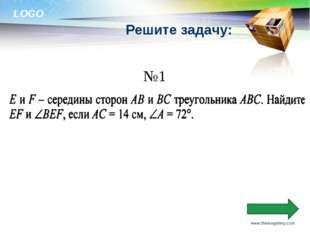 Решите задачу: www.themegallery.com №1 www.themegallery.com LOGO