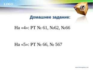 Домашнее задание: www.themegallery.com На «4»: РТ № 61, №62, №66 На «5»: РТ №