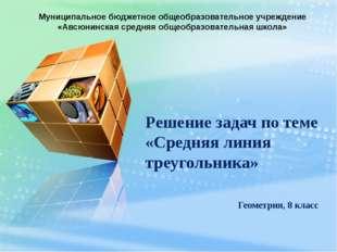 Решение задач по теме «Средняя линия треугольника» Геометрия, 8 класс Муници