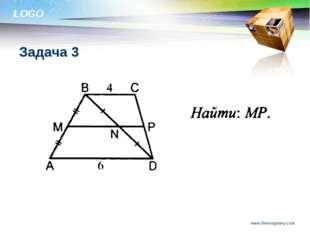 Задача 3 www.themegallery.com www.themegallery.com LOGO