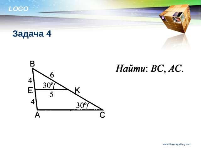 Задача 4 www.themegallery.com www.themegallery.com LOGO