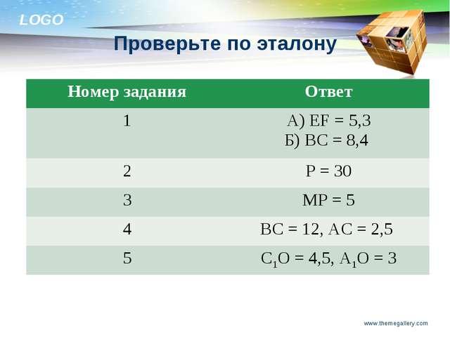 Проверьте по эталону www.themegallery.com Номер заданияОтвет 1А) EF = 5,3 Б...