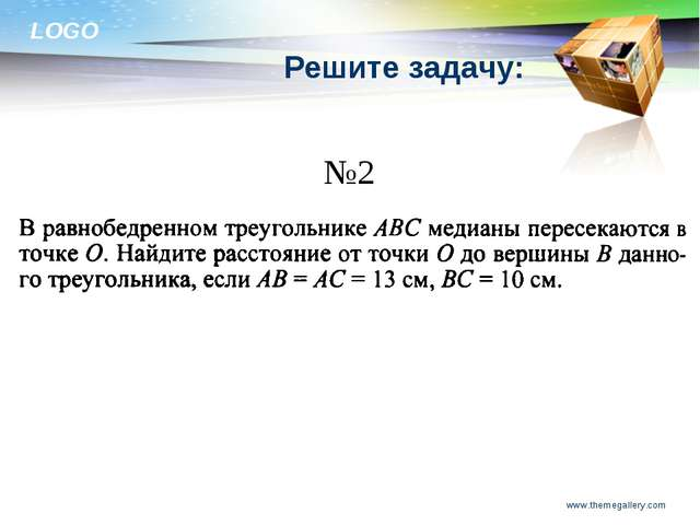 Решите задачу: www.themegallery.com №2 www.themegallery.com LOGO