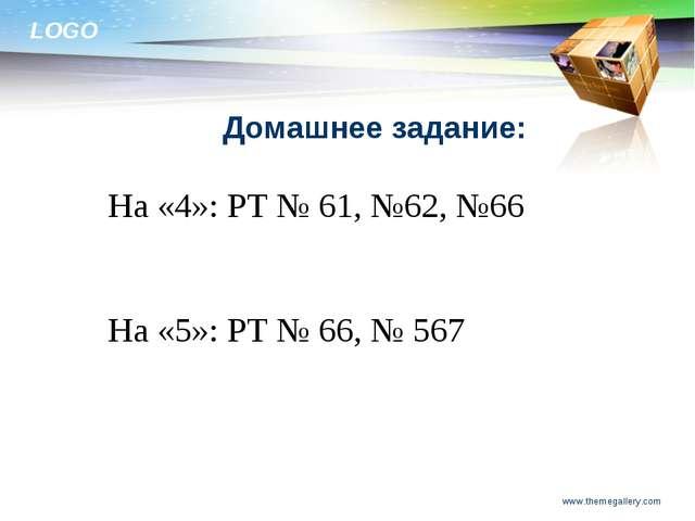 Домашнее задание: www.themegallery.com На «4»: РТ № 61, №62, №66 На «5»: РТ №...