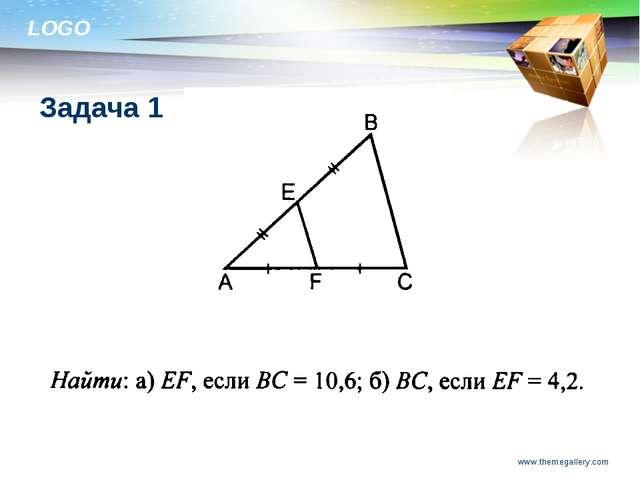 Задача 1 www.themegallery.com www.themegallery.com LOGO