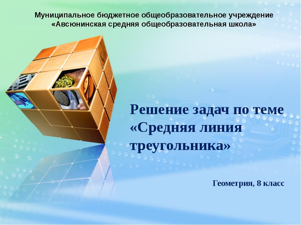 Решение задач по теме «Средняя линия треугольника» Геометрия, 8 класс Муници...