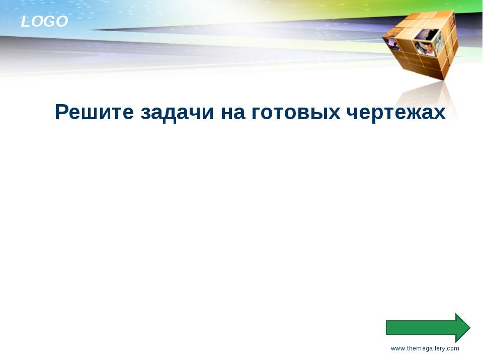 Решите задачи на готовых чертежах www.themegallery.com www.themegallery.com L...